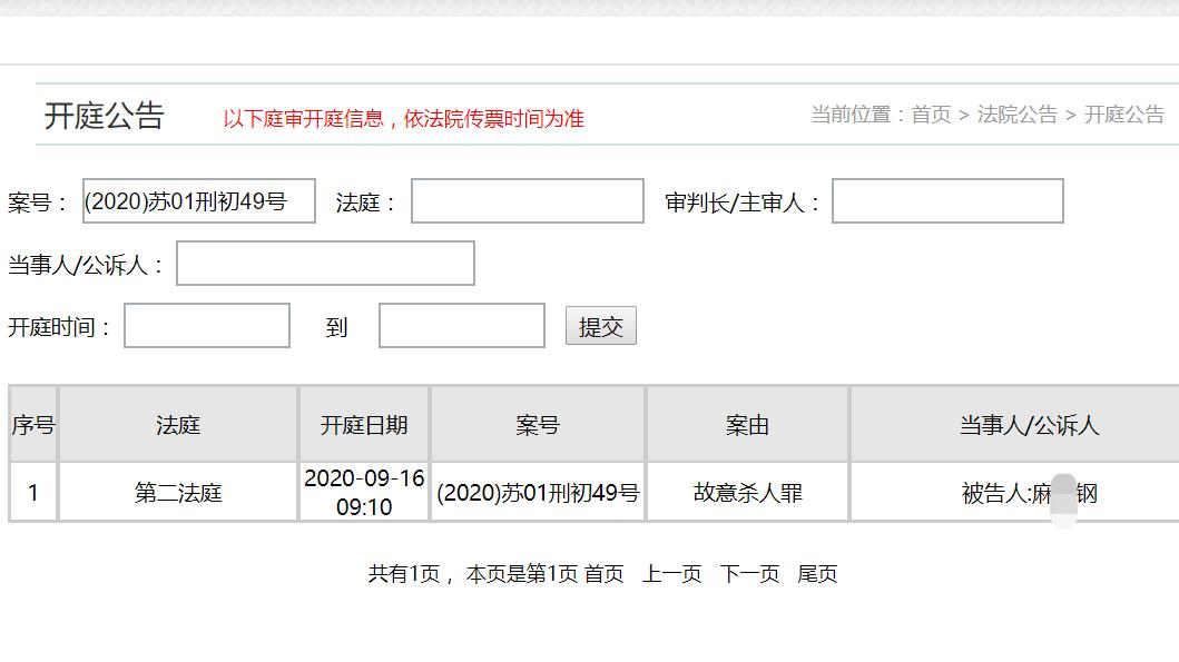 新京报记者在南京审讯网上查询到的开庭通告。网页截图