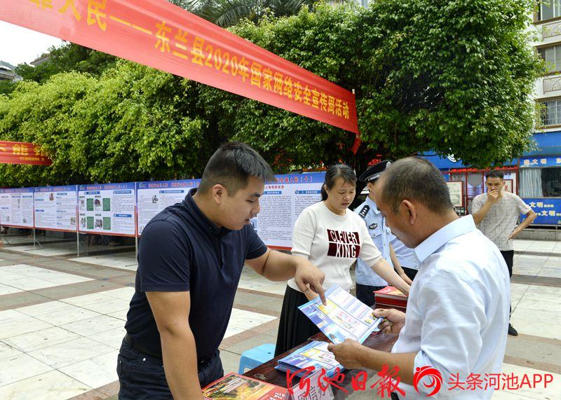 东兰县开展2020年国家网络安全宣传周活动