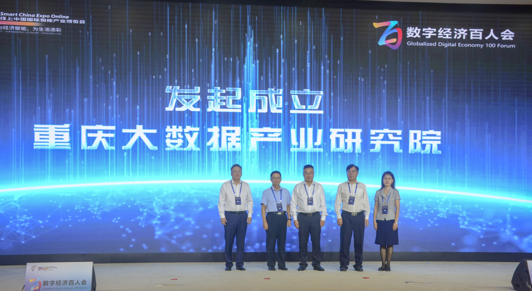 提议建立重庆大数据家当研究院中国电子学会供图