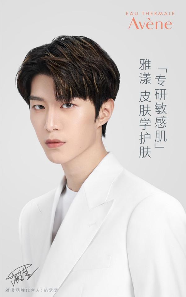 雅漾携手全新品牌代言人范丞丞共同开启护肤锁鲜之旅