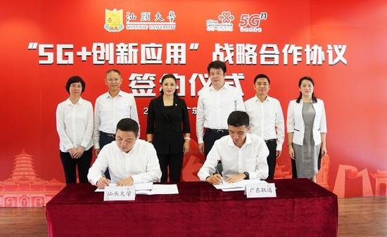 """广东联通与汕头大学签订""""5G+创新应用""""战略合作协议"""