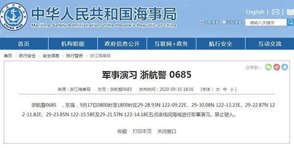 浙江海事局:9月17日在东海进行军事演习 禁止驶入图片