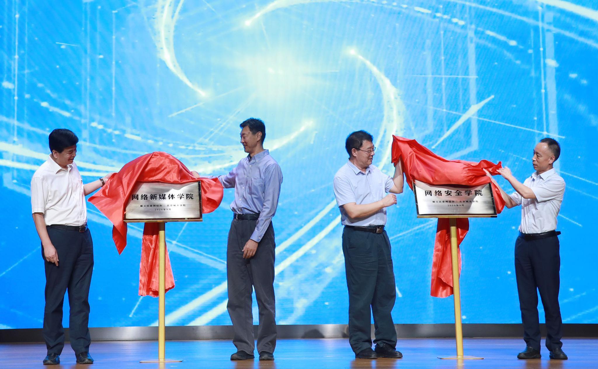 保障网络安全,顺义区与北京城市学院共建两个新学院图片