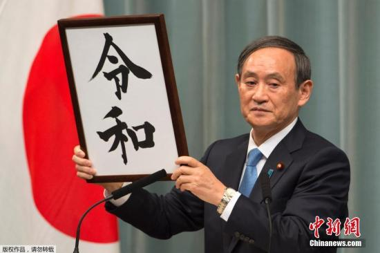 """资料图:2019年4月,时任日本官房主座菅义伟公布新年号为""""令和""""。"""