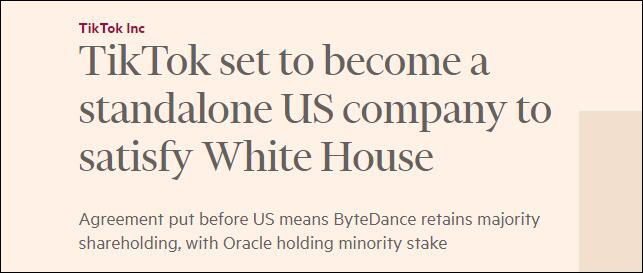 金融时报:字节跳动将成立总部在美国的独立新公司
