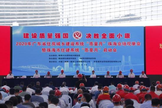 """广东省住房城乡建设系统举行2020年""""质量月""""首个观摩交流活动图片"""