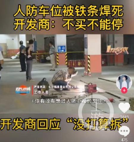 9月11日,长沙市岳麓区湘桥佳苑小区地下车库,开发商将大量人防车位用长条形三角铁焊死。/报道截图