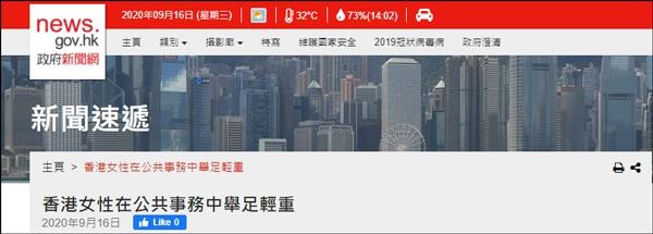 林郑:香港公务员中女性比例由回归前32%升至38%图片