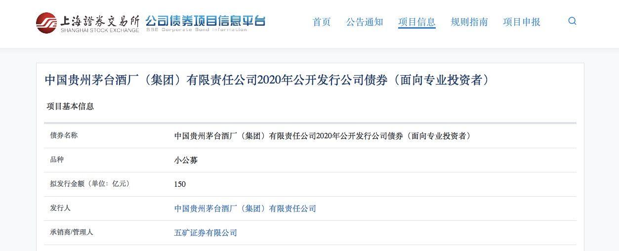 茅台集团首发150亿公司债券,拟收购贵州高速股权图片