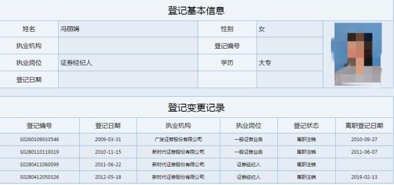 新时代证券宜昌一营业部员工收警示函 违规代客交易