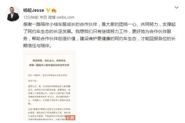 """滴滴小桔车服杨峻:租车订单中""""阴阳合同""""已降低到1%以下图片"""