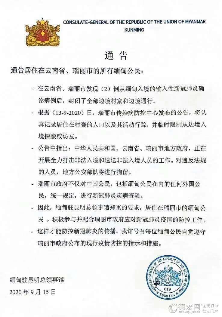 缅甸驻昆总领馆:缅甸公民积极配合瑞丽疫情防控工作图片