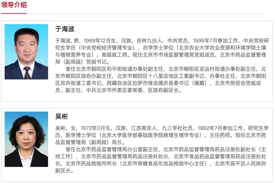 北京市药监局网站领导介绍栏目