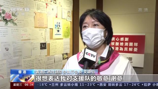 香港市民对内地核酸检测支援队表示支持和感谢图片
