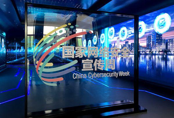业界大咖建言网络安全产业发展:万物互联须以安全为先图片