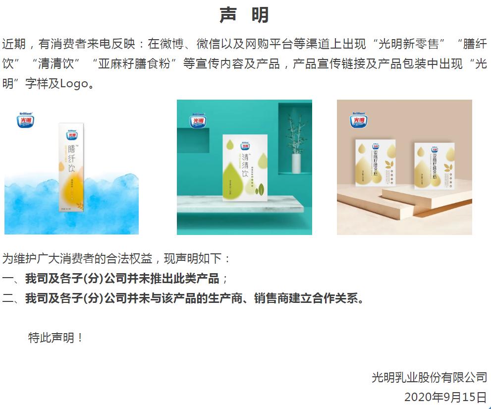 光明新零售6层代理涉嫌传销,商标使用被指傍名牌图片