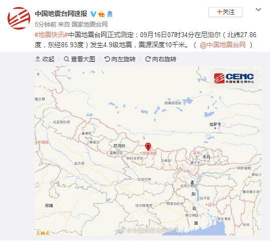 尼泊尔发生4.9级地震 震源深度10千米