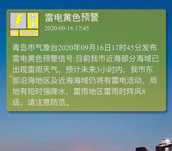 青岛发布雷电黄色预警,预计未来3小时内,岛城局地有短时强降水