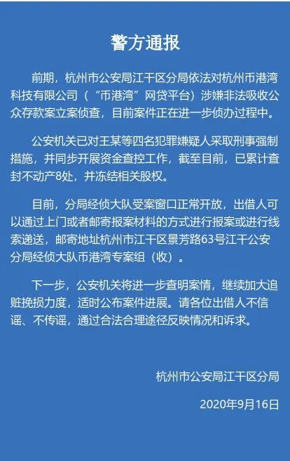 """杭州""""币港湾""""网贷平台被立案侦查,4人被采取强制措施,该公司去年底称""""启动良性退出"""""""