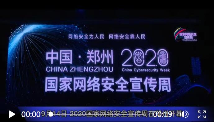 """互联网""""大咖""""郑州论道 探析网络安全""""方法论""""图片"""