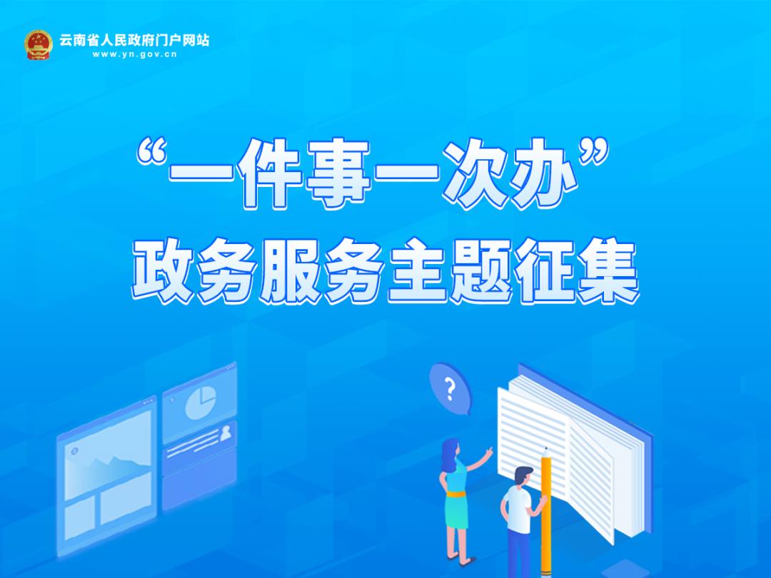 """【关注】@广大企业、群众,""""一件事一次办""""政务服务主题开始征集啦!图片"""