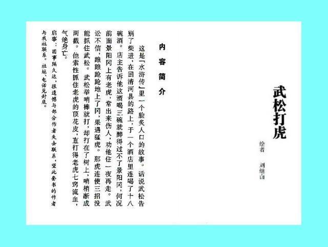 彩绘故事连环画:《武松打虎》刘继卣绘