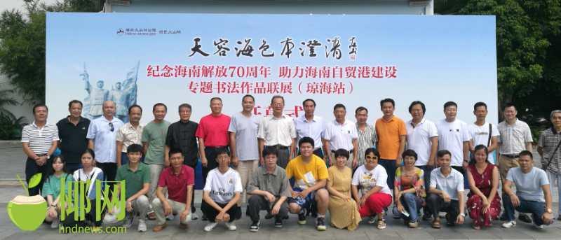 纪念海南解放70周年 助力自贸港建设专题书法作品联展琼海开幕