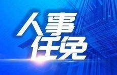"""淄博""""市企两会""""换届  新任名单全揭晓!"""