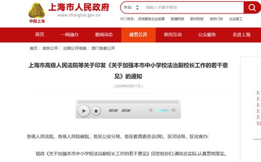 上海为中小学配法治副校长 普法教育任重道远