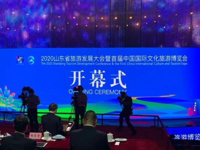2020山东省旅游发展大会开幕 省委书记刘家义会见洪清华等重要嘉宾
