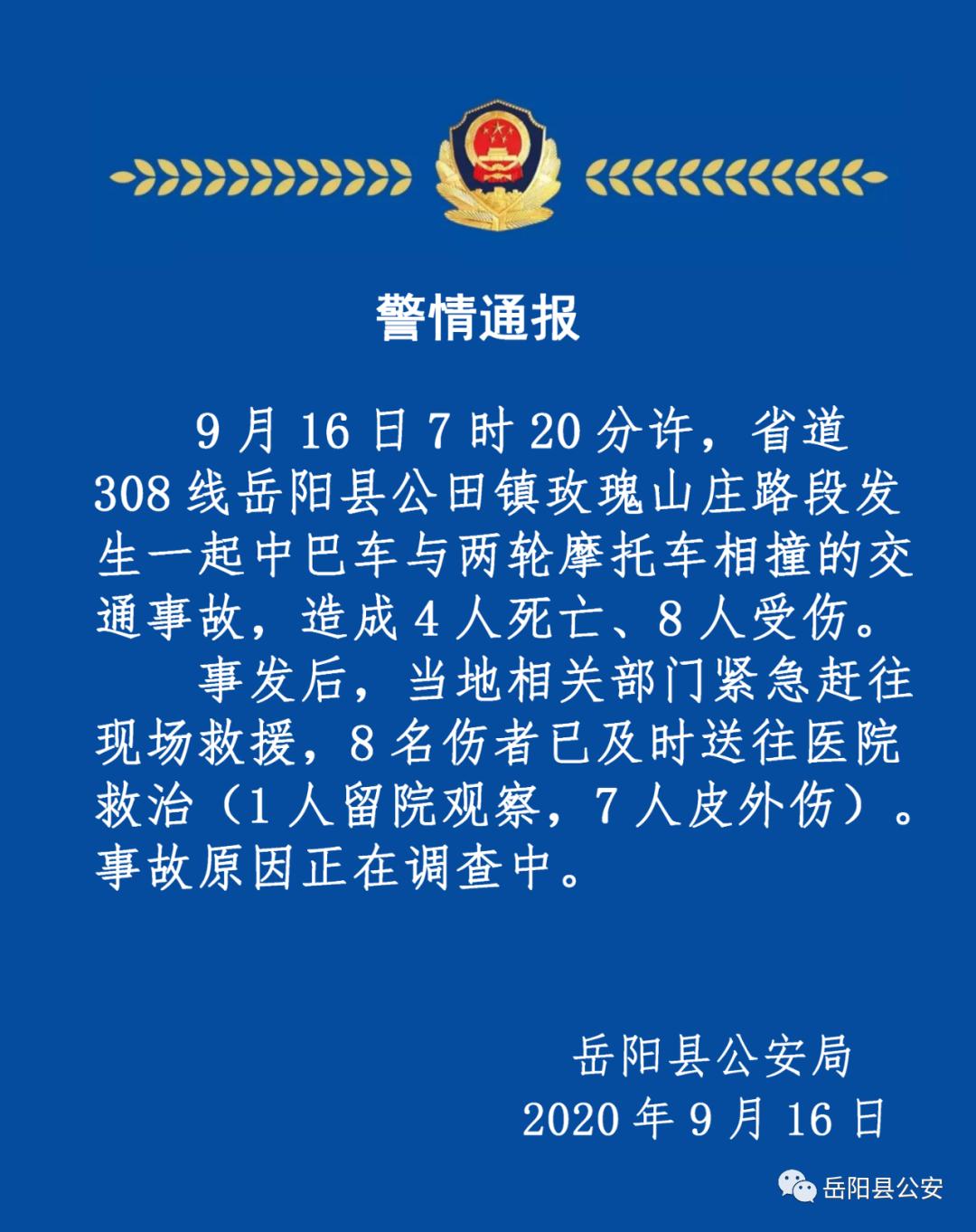 湖南岳阳县一中巴车与摩托车相撞 致4人死亡8人受伤图片