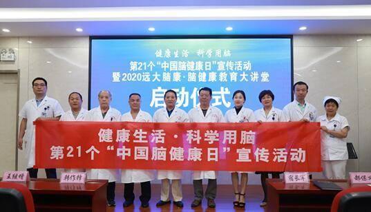 第21个中国脑健康日 远大脑康远大脑康·脑健康教育大讲堂浓情