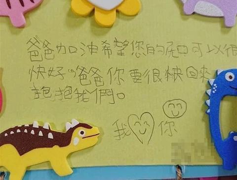 图为阿玛勒.道卡度的孩子写给父亲的卡片