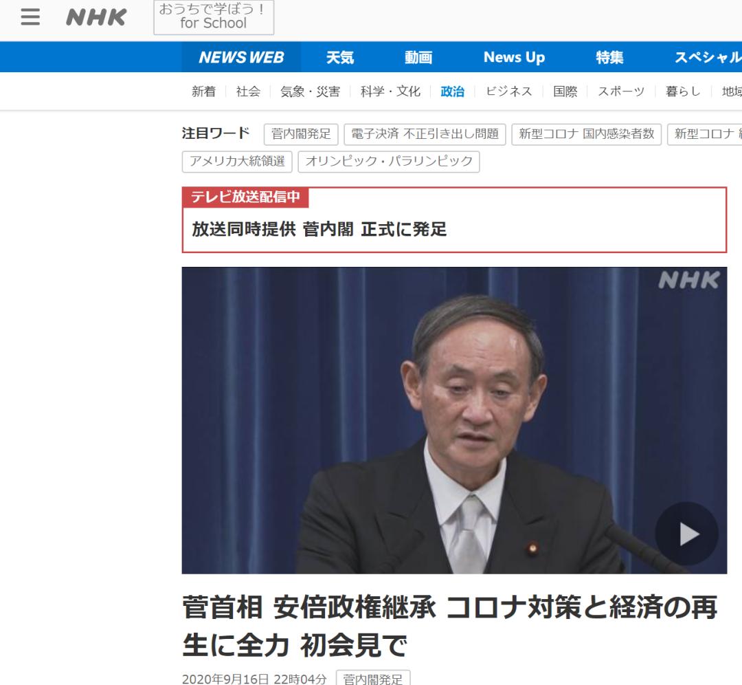 这是日本首相菅义伟第一次说中俄图片