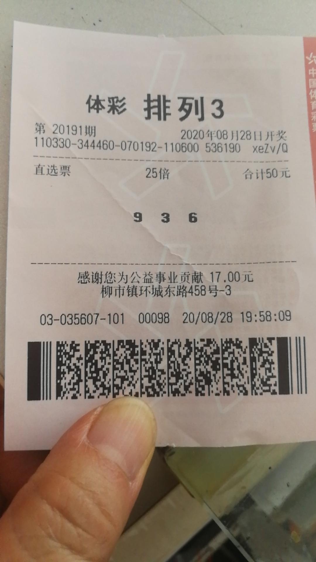 """温州彩民爱""""排3""""次 投2.6万"""