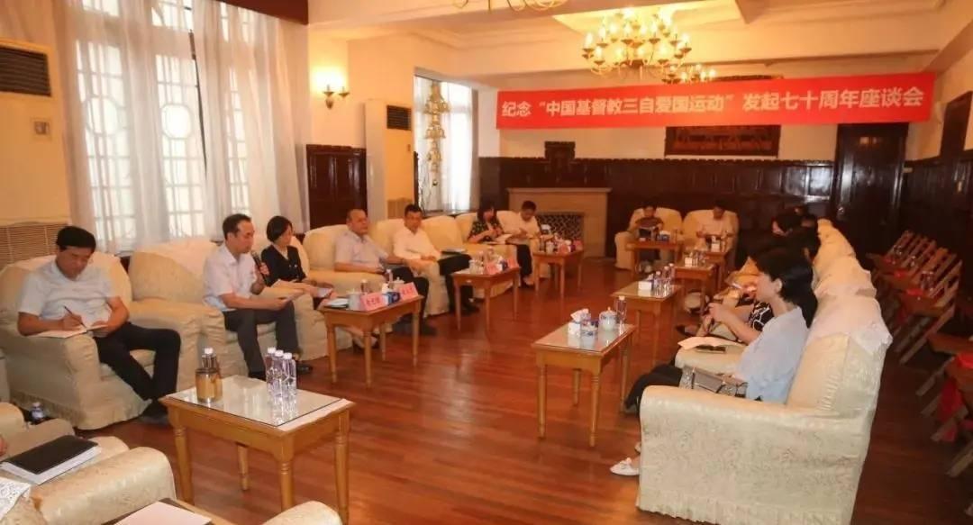 徐汇区基督教两会召开纪念三自爱国运动发起70周年座谈会