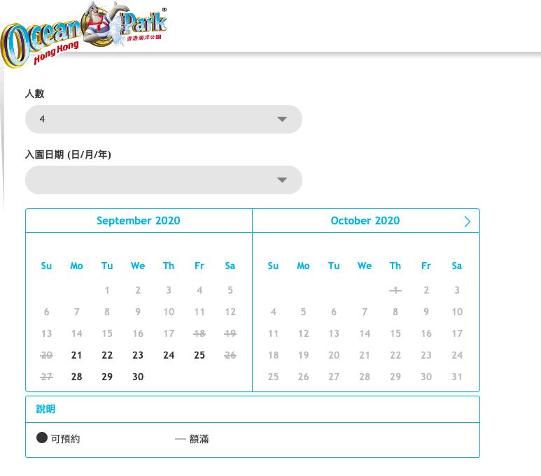 香港海洋公园9月18日重开,香港迪士尼乐园重开时间尚未公布图片