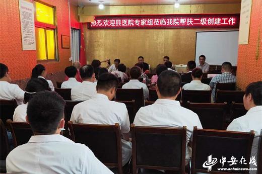 涡阳县石弓镇卫生院争创二级综合医院