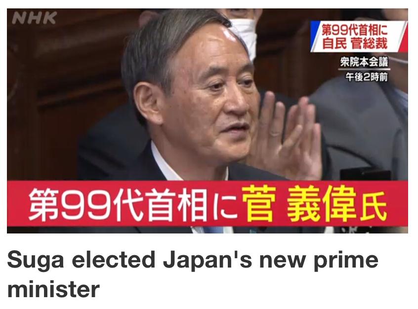 菅义伟成为日本第99任首相。/NHK报道截图