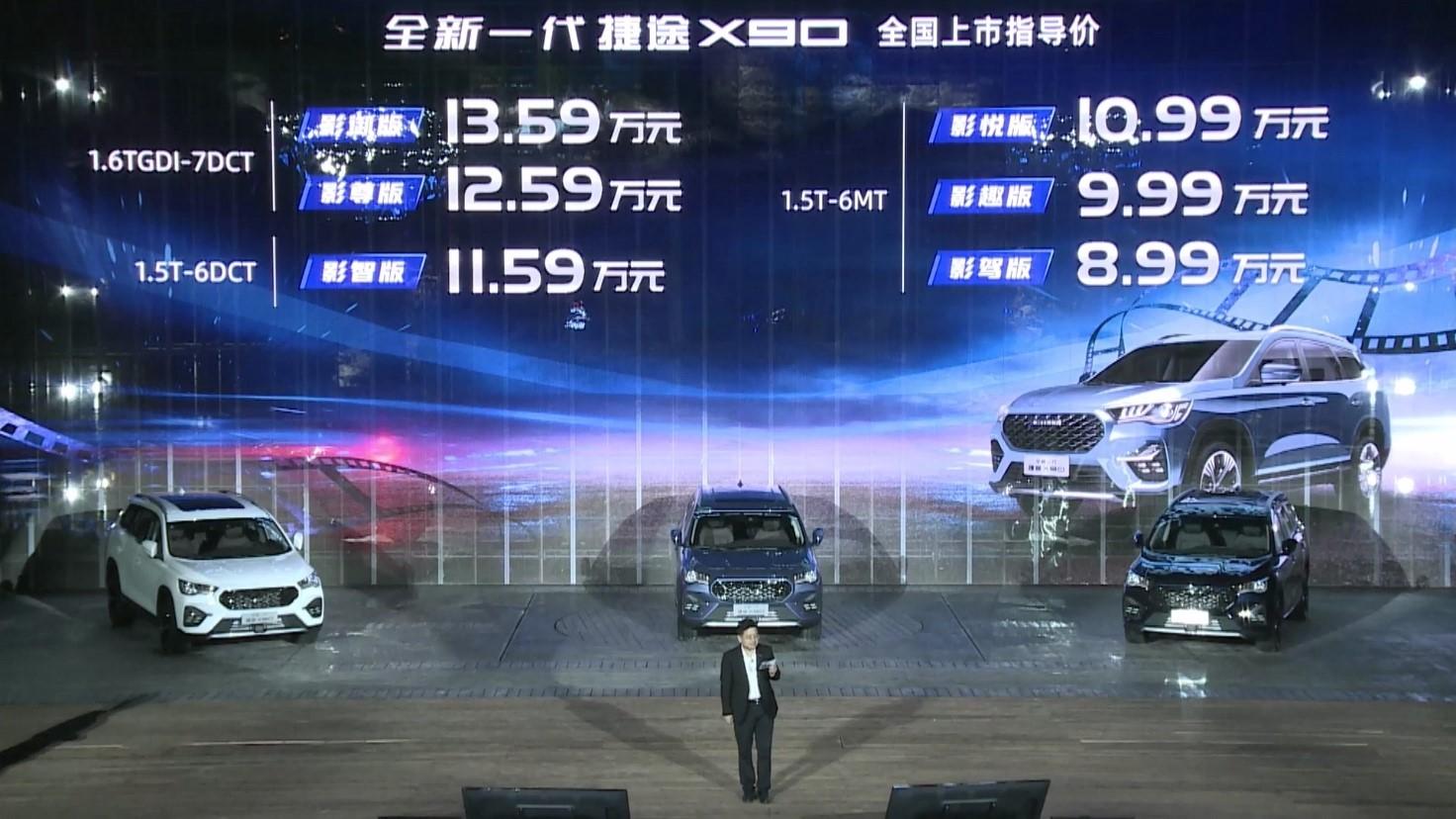 全新一代捷途X90上市 捷途今年销量预增10%-15%图片