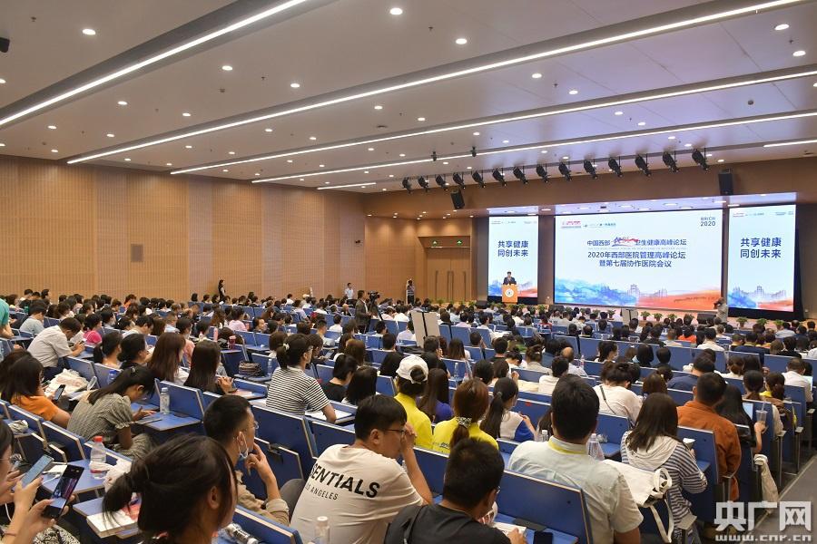 中国西部丝路卫生健康高峰论坛在陕举行图片