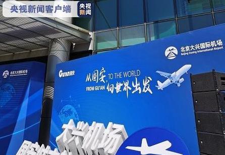 今天启用!大兴机场首座跨省异地城市航站楼启用 40分钟可达大兴机场图片
