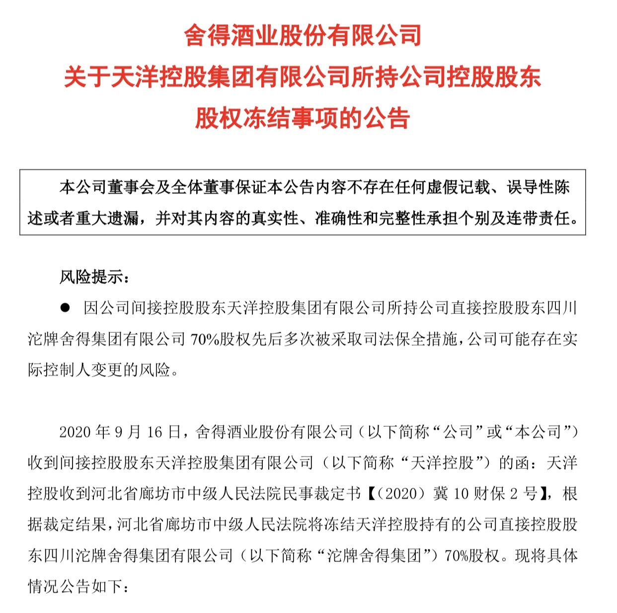 """间接控股股东股权遭冻结,舍得酒业回应""""对经营无影响""""图片"""