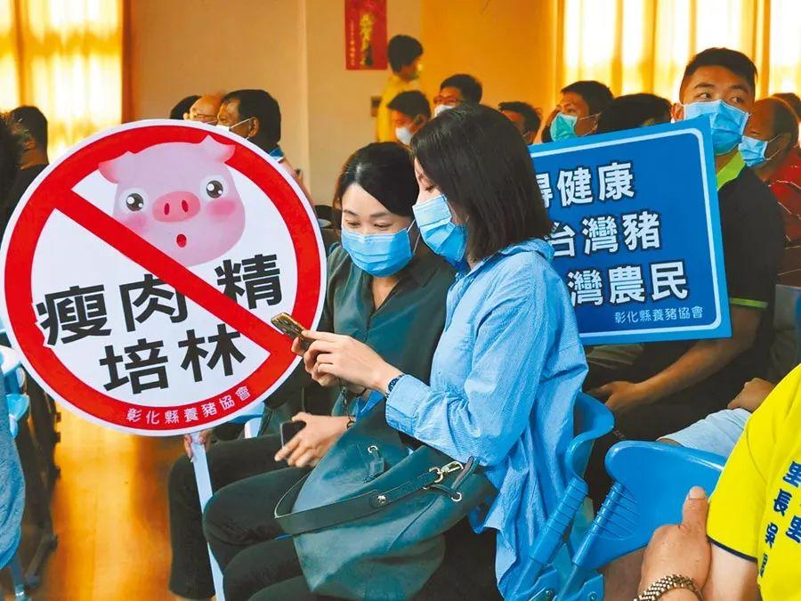 彰化县养殖户抗议瘦肉精美猪进口。图源:中时新闻网