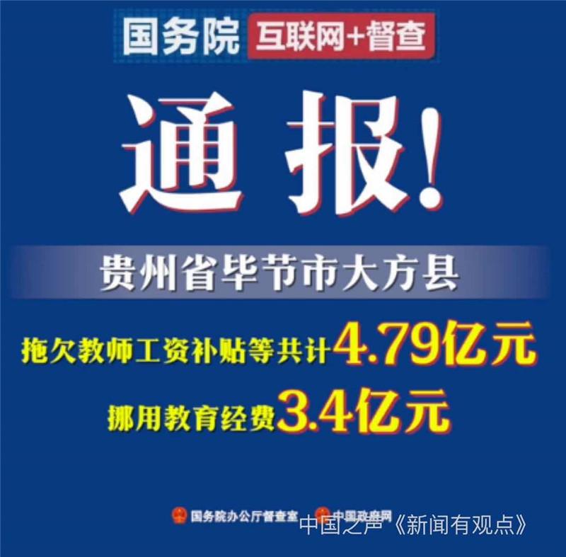淮南潘集区教育局局长:被考核的教师周期
