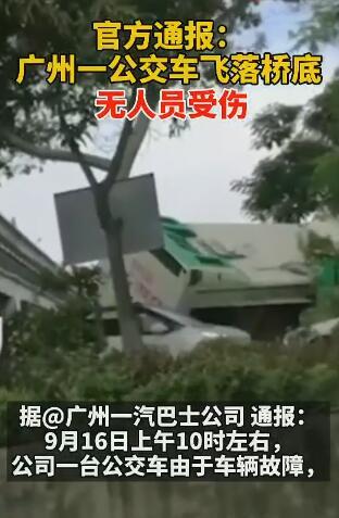 广州一公交车滑落高架桥!系故障车,幸无人员伤亡图片