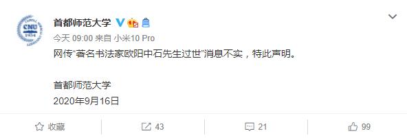 """首师大:网传""""著名书法家欧阳中石先生过世""""消息不实图片"""