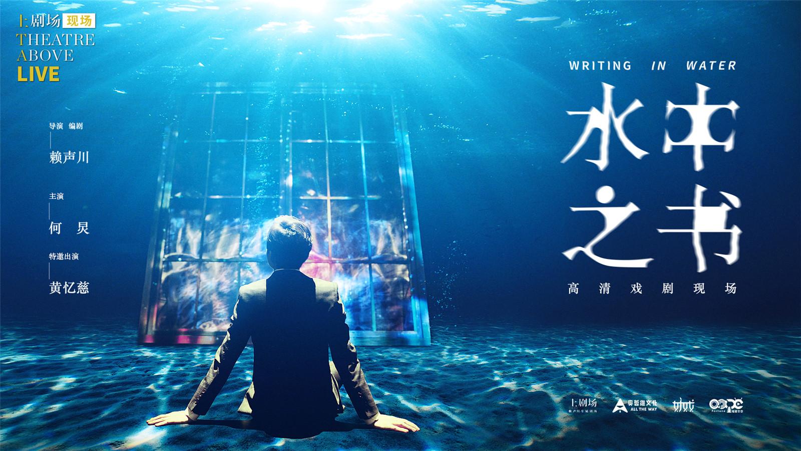 赖声川舞台剧《水中之书》制作成戏剧影像,何炅主演10月上映图片
