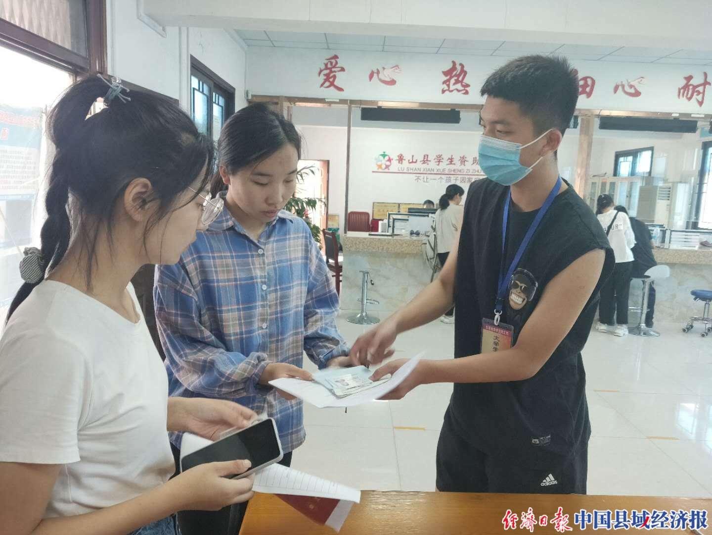 """河南鲁山县:将生源地助学贷款办到""""点子""""上"""
