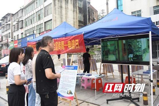 <strong>邵阳市开展2020年全国网络安静宣传周电信</strong>